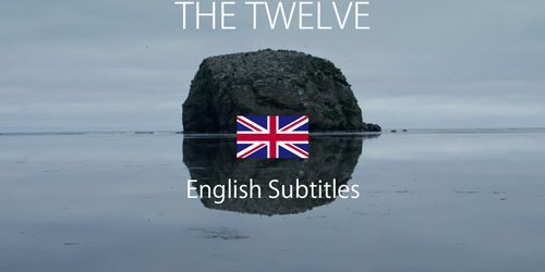 THE TWELVE-ENGLISH SUBS-BEST