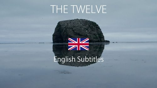 THE TWELVE-ENGLISH SUBS-GOOD