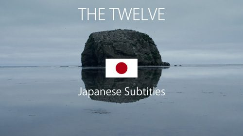 THE TWELVE-JAPANESE SUBS-GOOD